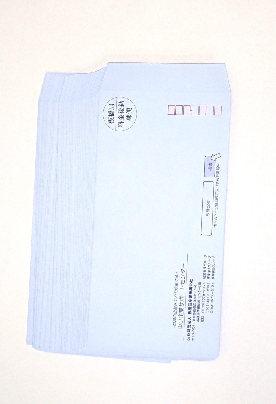 板橋区封筒